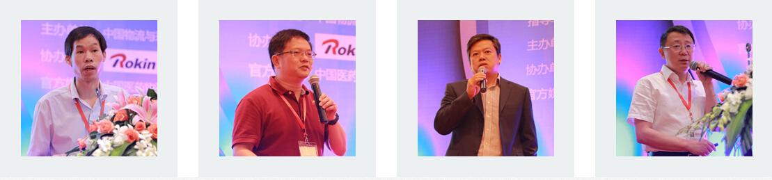 2016(第二届)中国医疗器械供应链峰会曁首届医院内部物流(SPD)会议