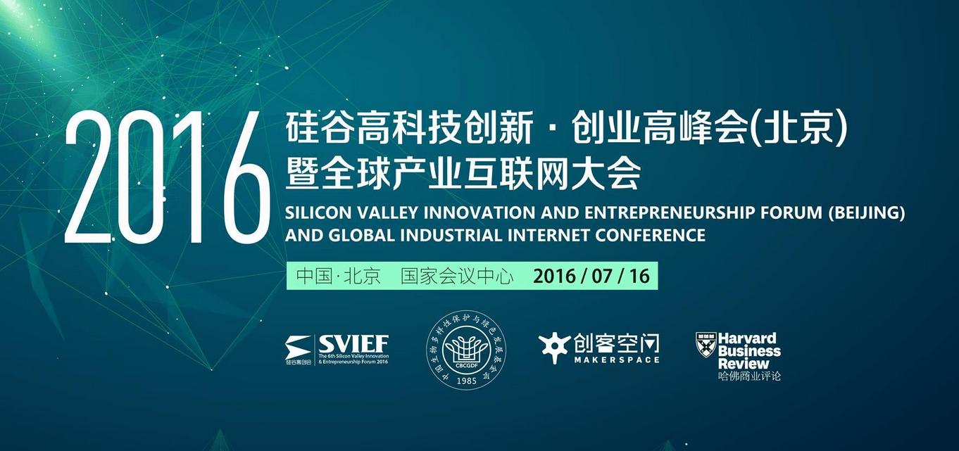 2016硅谷高创会(北京)暨全球产业互联网大会