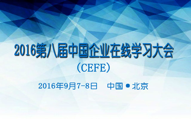 2016第八届中国企业在线学习大会(CEFE)