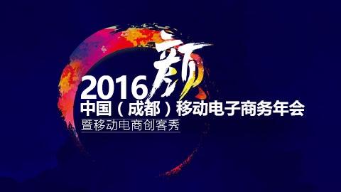 2016中国(成都)移动电子商务年会暨移动电商创客秀