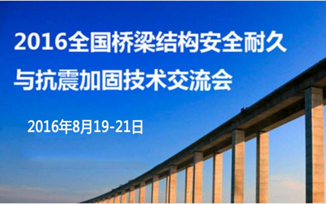 2016全国桥梁结构安全耐久与抗震加固技术交流会