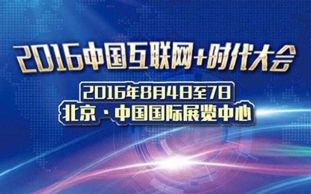 2016中国互联网+时代大会