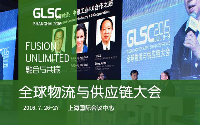 GLSC2016全球物流与供应链大会