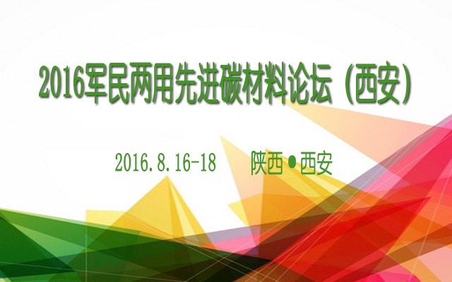 2016军民两用先进碳材料论坛(西安)