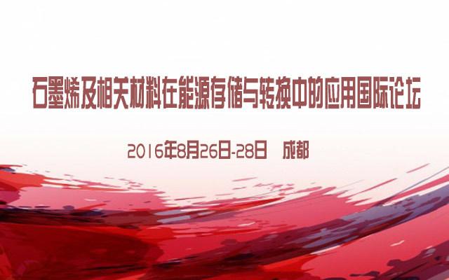 """中国西部首届""""石墨烯及相关材料在能源存储与转换中的应用""""国际论坛"""