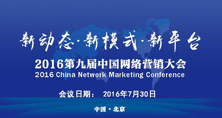2016第九届中国网络营销大会(CIMC)