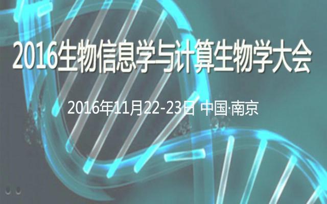 2016生物信息学与计算生物学大会
