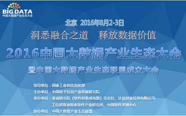 2016中国大数据产业生态大会