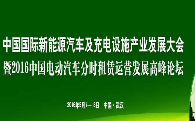 EVCE2016中国国际新能源汽车及充电设施产业发展大会