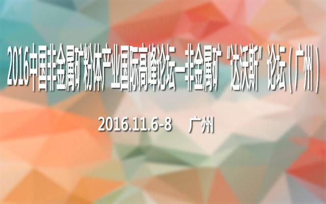 """2016中国非金属矿粉体产业国际高峰论坛——非金属矿""""达沃斯""""论坛(广州)"""