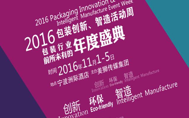 2016包装创新、智造活动周