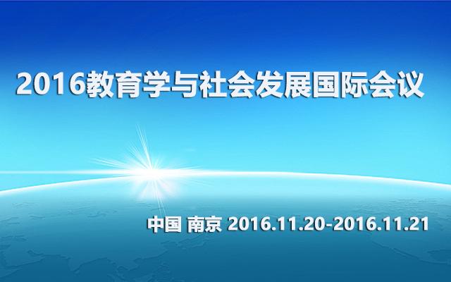 2016教育学与社会发展国际会议