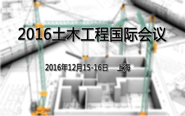 2016土木工程国际会议( ICCIVIL 2016 )