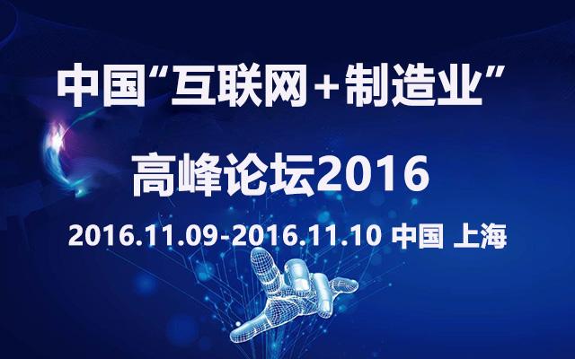 """中国""""互联网+制造业""""高峰论坛2016"""