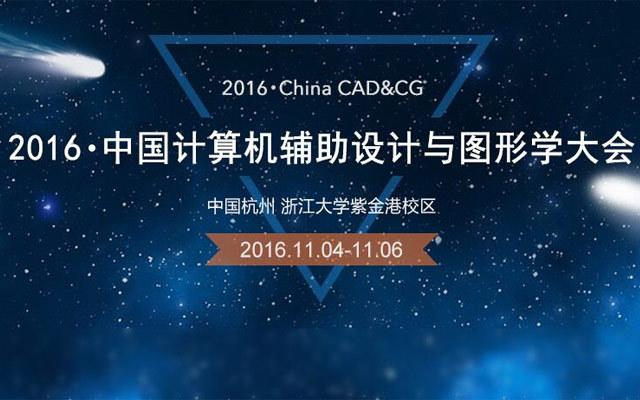 2016第十五届中国计算机辅助设计与图形学大会(CHIAN CAD/GG' 2016)
