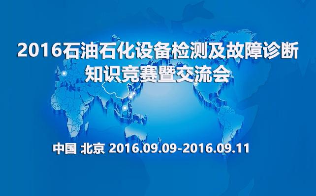 2016石油石化设备检测及故障诊断知识竞赛暨交流会