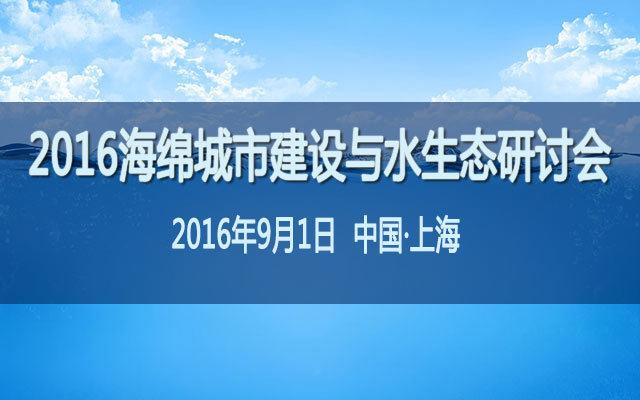 2016海绵城市建设与水生态研讨会