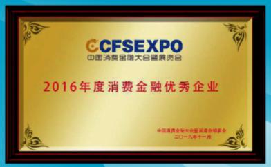 2016中国消费金融创新峰会
