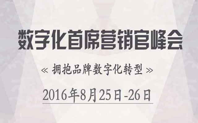 2016数字化首席营销官峰会
