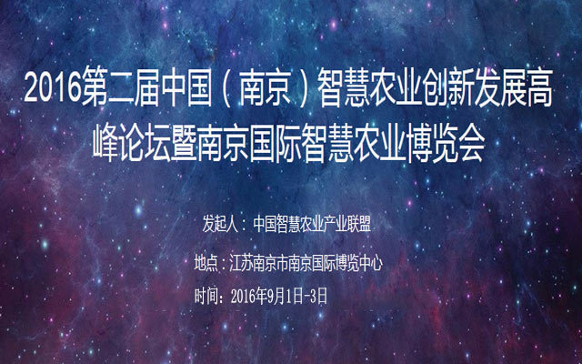2016第二届中国(南京)智慧农业创新发展高峰论坛暨南京国际智慧农业博览会