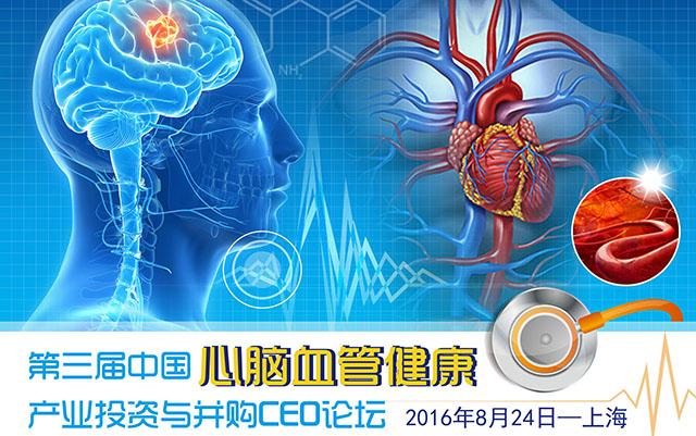 2016第三届中国心脑血管健康产业投资与并购CEO论坛