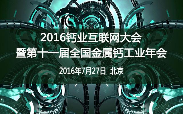 2016钙业互联网大会暨第十一届全国金属钙工业年会