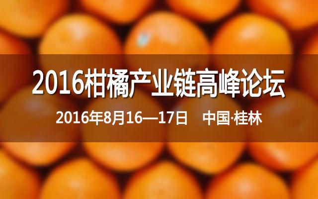 2016柑橘产业链高峰论坛