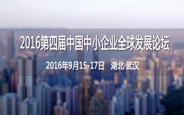 2016第四届中国中小企业全球发展论坛