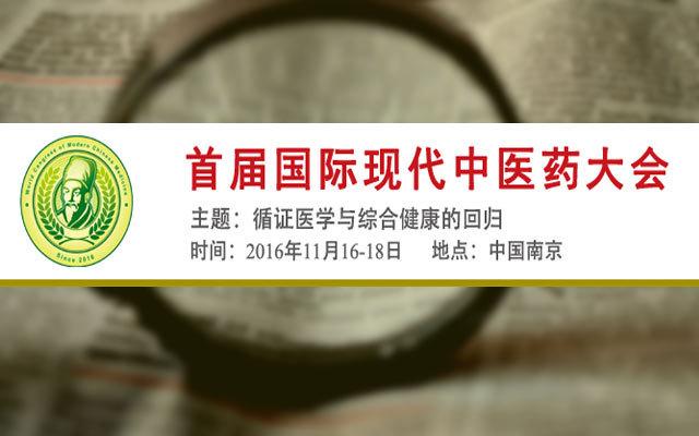 2016首届国际现代中医药大会
