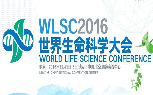 2016世界生命科学大会