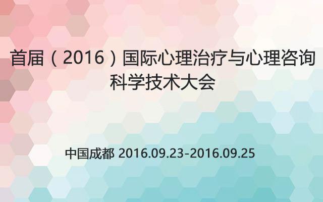 首届(2016)国际心理治疗与心理咨询科学技术大会