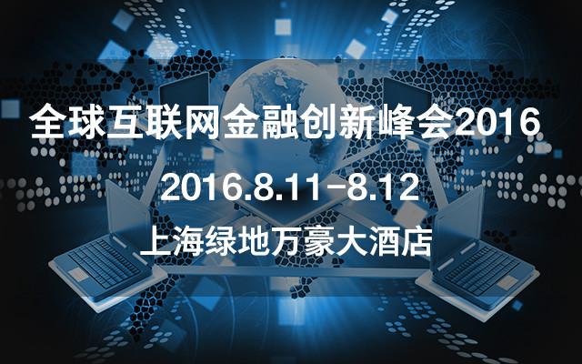 全球互联网金融创新论坛2016