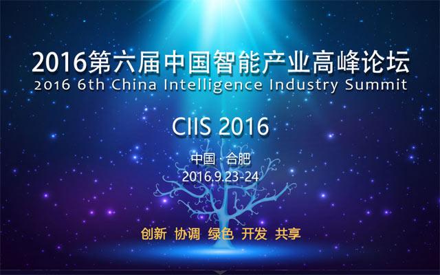 2016第六届中国智能产业高峰论坛 CIIS2016