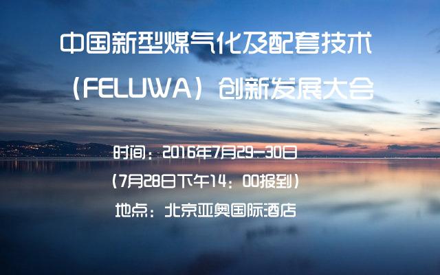 2016中国新型煤气化及配套技术创新发展大会