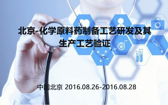 北京-化学原料药制备工艺研发及其生产工艺验证