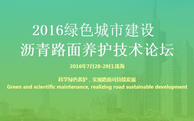 2016绿色城市建设-沥青路面养护技术论坛