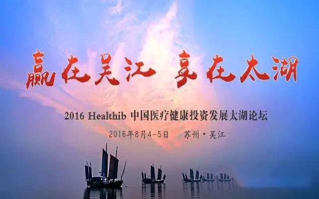 2016Healthib中国医疗健康投资发展太湖论坛
