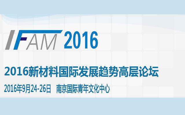 2016新材料国际发展趋势高层论坛