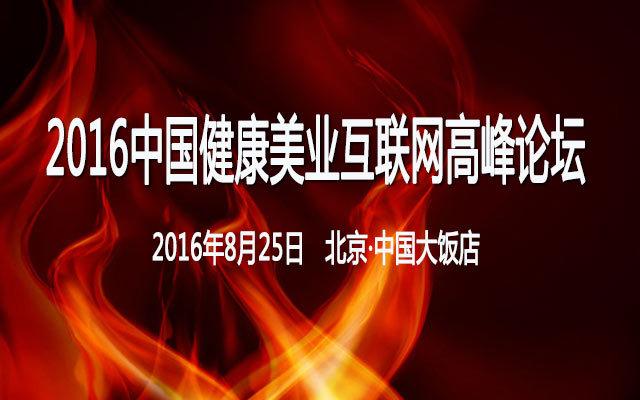 2016中国健康美业互联网高峰论坛
