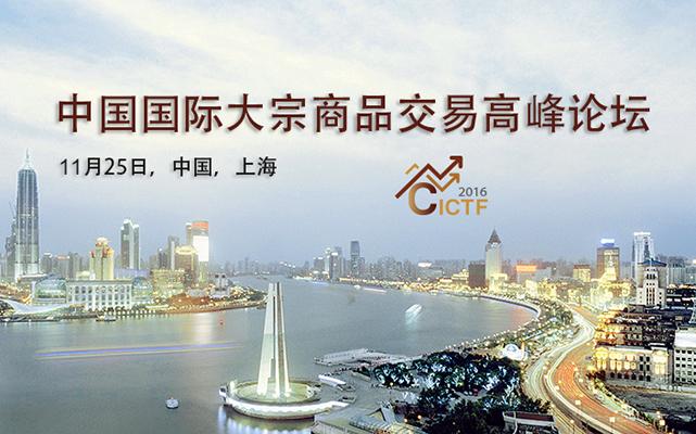2016中国国际大宗商品交易高峰论坛