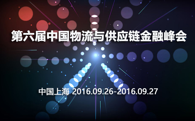 2016第六届中国物流与供应链金融峰会