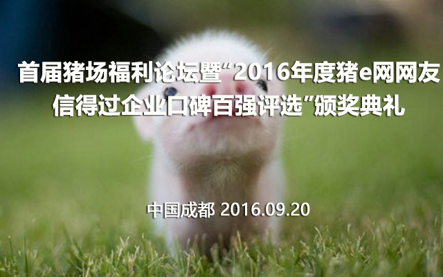 """2016首届猪场福利论坛暨""""2016年度猪e网网友信得过企业口碑百强评选""""颁奖典礼"""