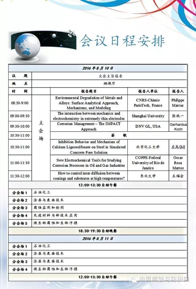 2016第四届国际腐蚀工程大会