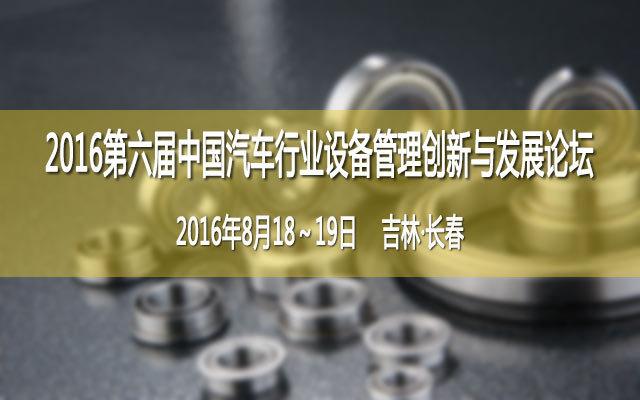 2016第六届中国汽车行业设备管理创新与发展论坛