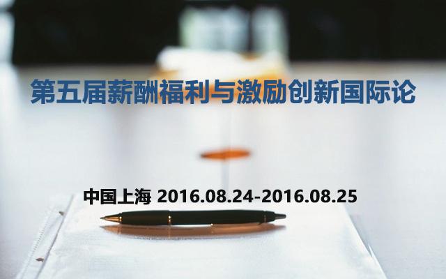 2016第五届薪酬福利与激励创新国际论