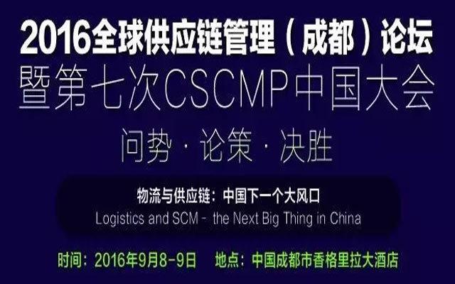 2016全球供应链管理(成都)论坛暨第七次CSCMP中国大会