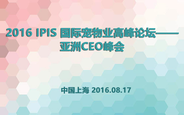 2016 IPIS 国际宠物业高峰论坛——亚洲CEO峰会