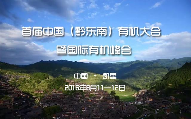 首届中国(黔东南)有机大会暨国际有机峰会