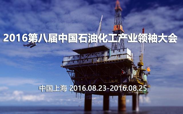 2016第八届中国石油化工产业领袖大会