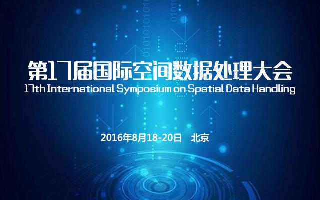 第17届国际空间数据处理大会
